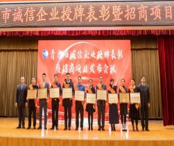 "LAF was awarded with ""Qingdao Honest Enterprise 2020"""
